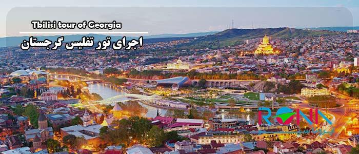 اجرای تور تفلیس گرجستان