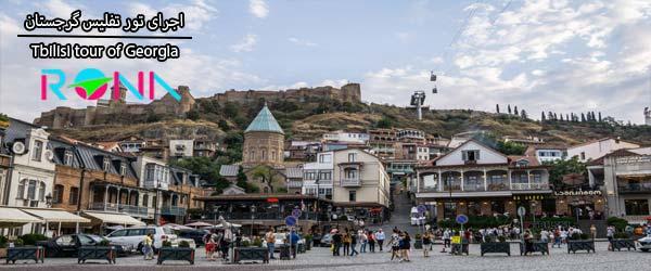 بناهای زیبای شهر تفلیس