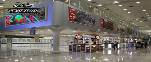 سفر به مشهد | فرودگاه مشهد