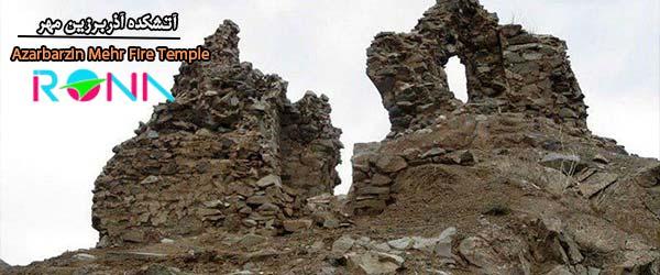 آتشکده آذربرزین مهر | درباره سردار پارسی قسمت یک