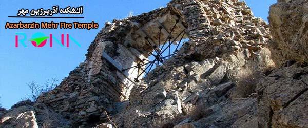 آتشکده آذربرزین مهر | موقعیت