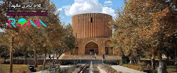 کلات نادر ی مشهد | درباره بنای آجری