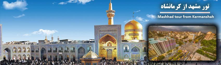 تور مشهد از کرمانشاه | اسلاید