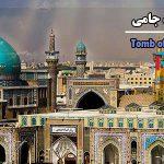 آرامگاه شیخ احمد جامی | اسلاید