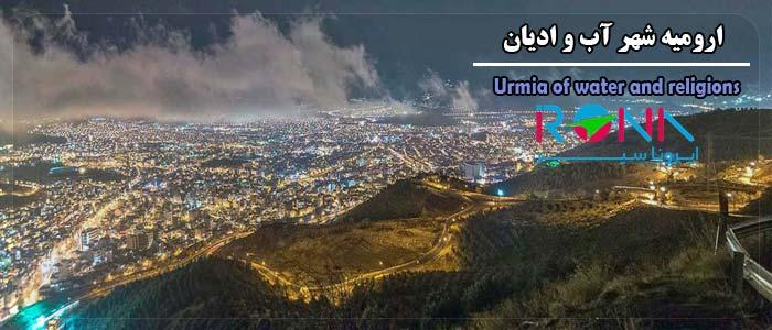 ارومیه شهر آب و ادیان