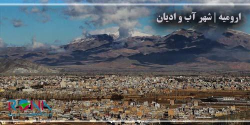 ارومیه شهر آب و ادیان از نگاه تاریخ