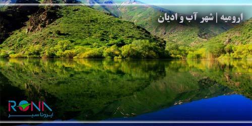 ارومیه شهر آب و ادیان | مقدمه