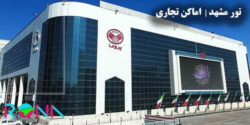 مراکز تجاری مشهد
