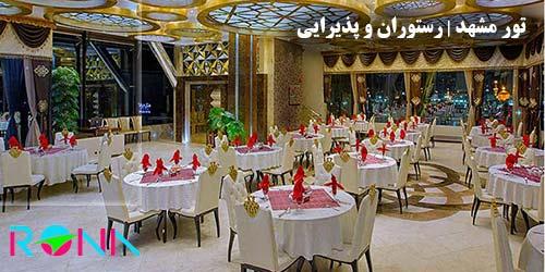 رستوران و پذیرایی مشهد