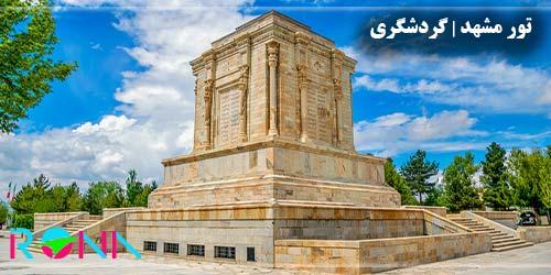 تور مشهد | گردشگری زیارتی