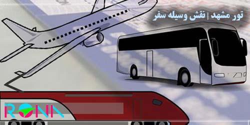 تور مشهد | نقش وسیله سفر