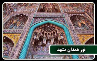 همدان - مشهد   نمایه
