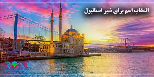 انتخاب اسم برای شهر استانبول