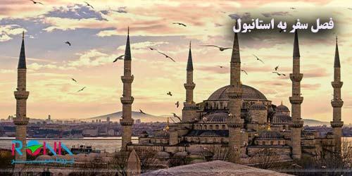 فصل سفر به استانبول
